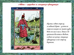 «Иван – царевич и лягушка-квакушка» Пустил свою стрелу младший брат - улетела