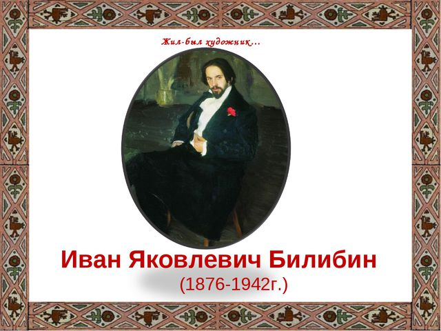 Жил-был художник… Иван Яковлевич Билибин (1876-1942г.)