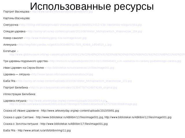 Использованные ресурсы Портрет Васнецова - http://www.tanais.info/vasnetsov/v...