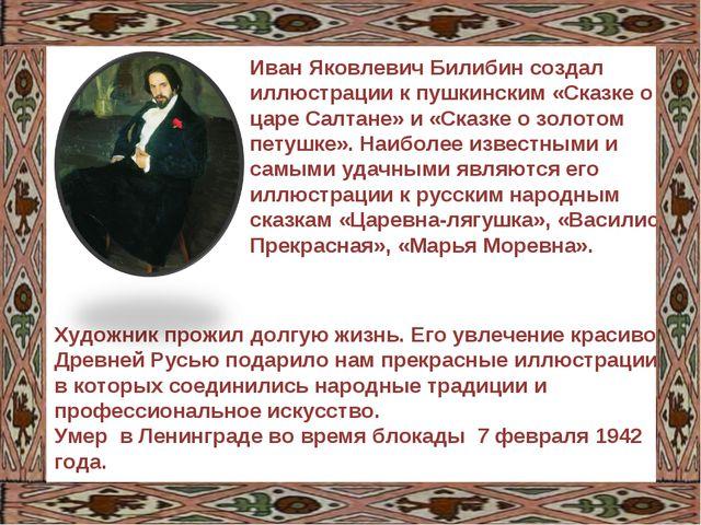 Иван Яковлевич Билибин создал иллюстрации к пушкинским «Сказке о царе Салтане...