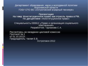 Департамент образования, науки и молодежной политики Воронежской области ГОБУ
