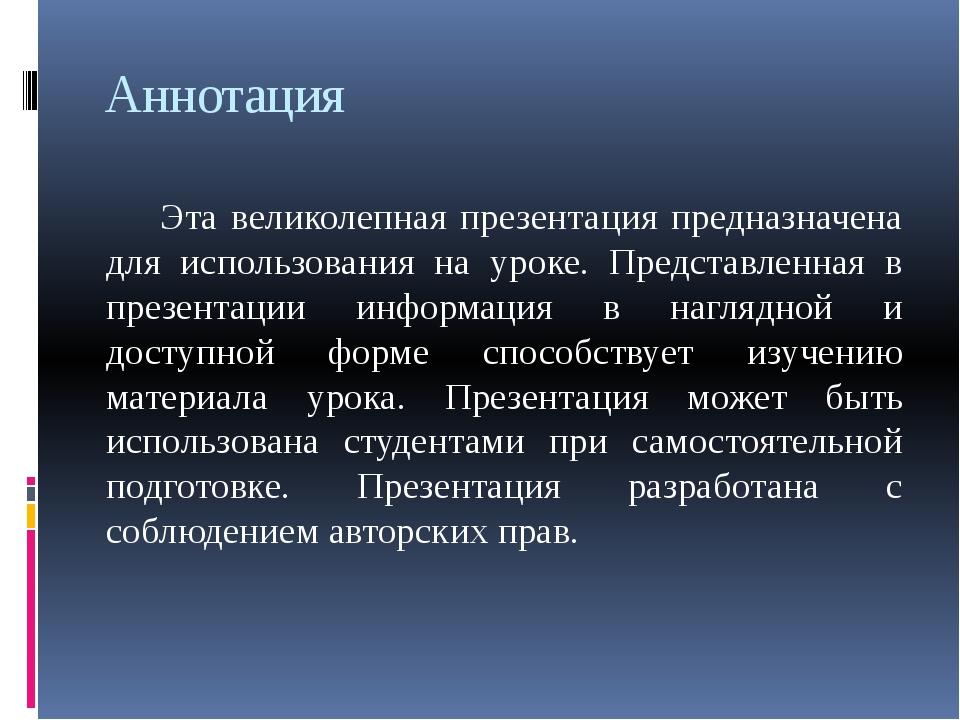 Аннотация Эта великолепная презентация предназначена для использования на уро...