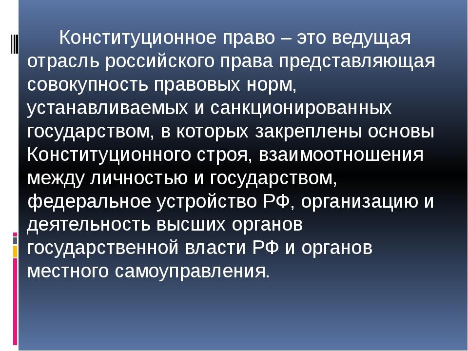 Конституционное право – это ведущая отрасль российского права представляющая...