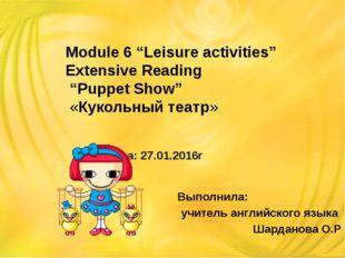 """Module 6 """"Leisure activities"""" Extensive Reading """"Puppet Show"""" «Кукольный теат"""