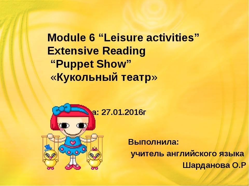 """Module 6 """"Leisure activities"""" Extensive Reading """"Puppet Show"""" «Кукольный теат..."""
