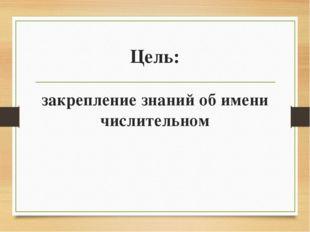 Цель: закрепление знаний об имени числительном