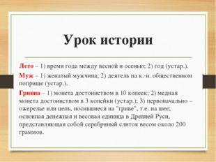 Урок истории Лето – 1) время года между весной и осенью; 2) год (устар.). Муж