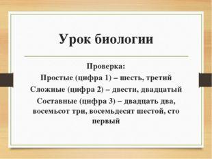 Урок биологии Проверка: Простые (цифра 1) – шесть, третий Сложные (цифра 2) –