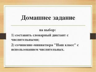 Домашнее задание на выбор: 1) составить словарный диктант с числительными; 2)