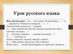 Урок русского языка Имя числительное – это …часть речи, обозначающая …, … и