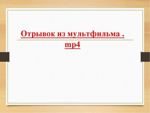 Отрывок из мультфильма .mp4
