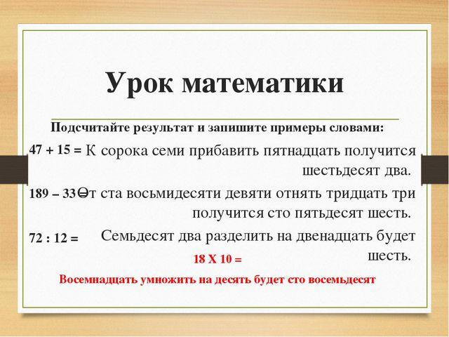 Урок математики Подсчитайте результат и запишите примеры словами: 47 + 15 = 1...
