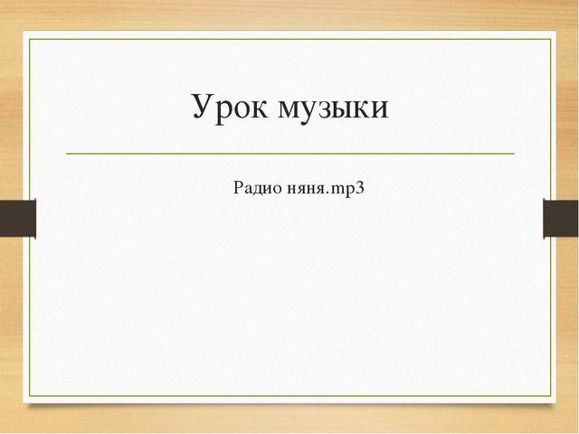 Урок музыки Радио няня.mp3
