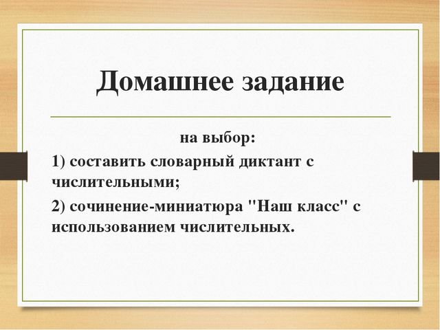Домашнее задание на выбор: 1) составить словарный диктант с числительными; 2)...