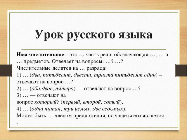 Урок русского языка Имя числительное – это …часть речи, обозначающая …, … и...