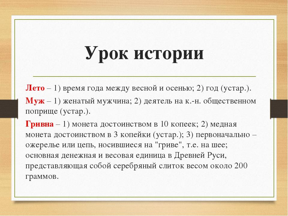 Урок истории Лето – 1) время года между весной и осенью; 2) год (устар.). Муж...