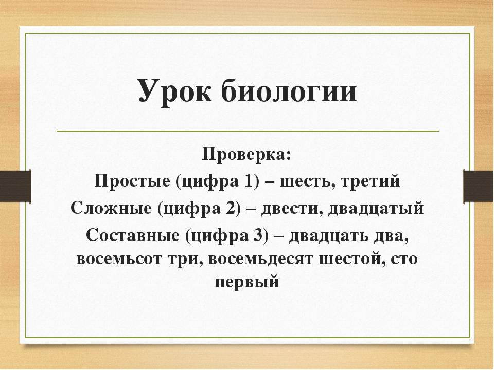 Урок биологии Проверка: Простые (цифра 1) – шесть, третий Сложные (цифра 2) –...