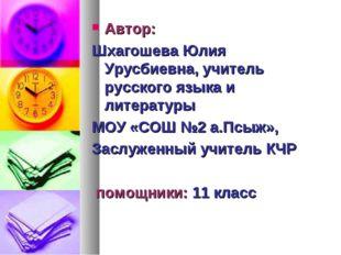 Автор: Шхагошева Юлия Урусбиевна, учитель русского языка и литературы МОУ «СО