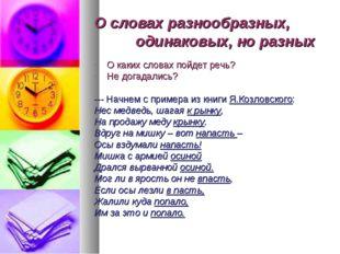 О словах разнообразных, одинаковых, но разных О каких словах пойдет речь? Не