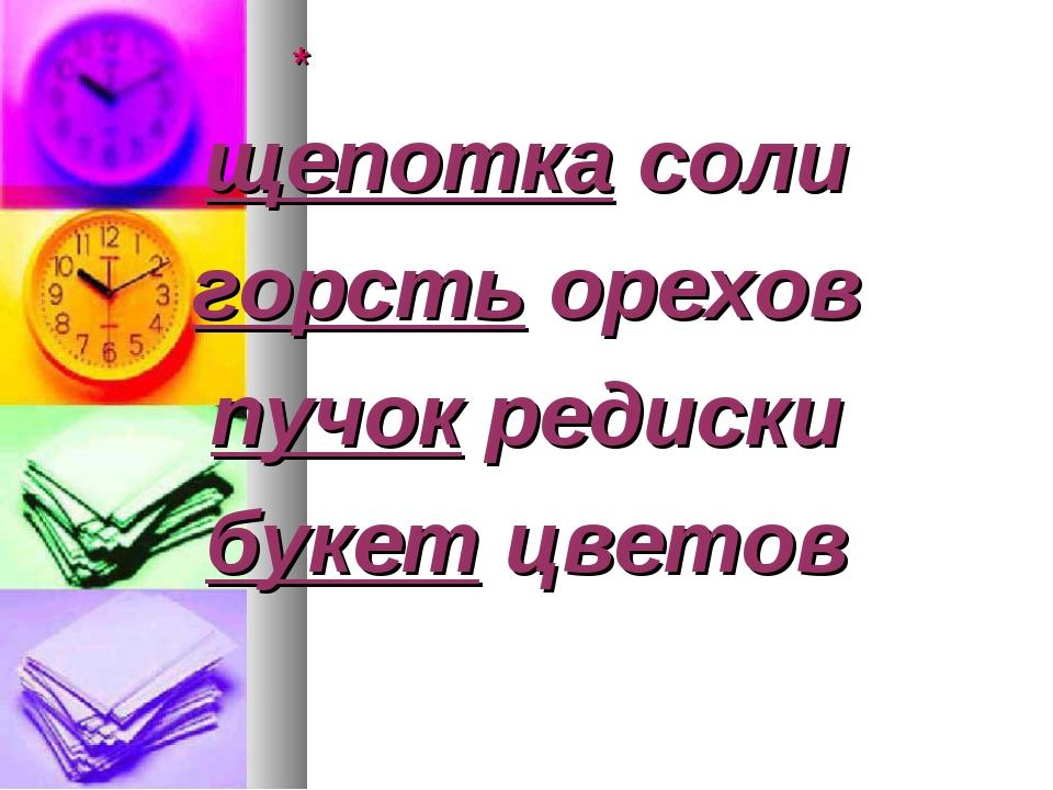 * щепотка соли горсть орехов пучок редиски букет цветов
