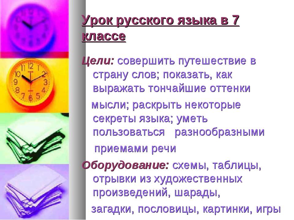 Урок русского языка в 7 классе Цели: совершить путешествие в страну слов; пок...