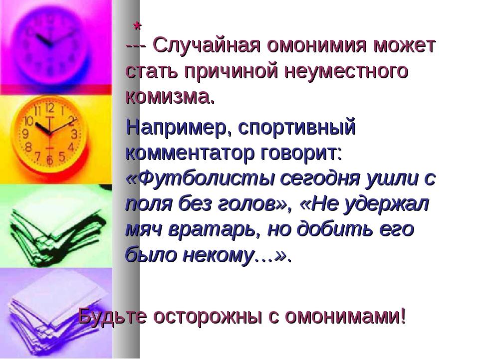 * --- Случайная омонимия может стать причиной неуместного комизма....