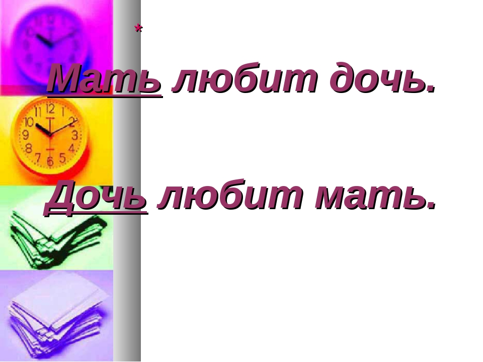 * Мать любит дочь. Дочь любит мать.