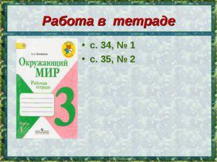 Работа в тетраде с. 34, № 1 с. 35, № 2