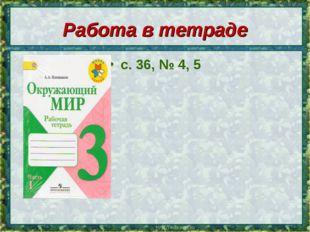 Работа в тетраде с. 36, № 4, 5