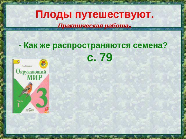 Как же распространяются семена? с. 79 Плоды путешествуют. Практическая работа.