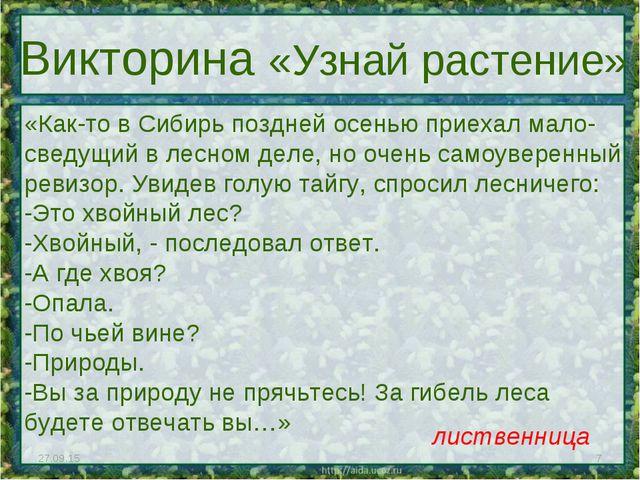 * * Викторина «Узнай растение» «Как-то в Сибирь поздней осенью приехал мало-...
