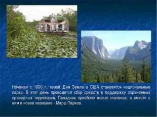 Начиная с 1990 г. темой Дня Земли в США становятся национальные парки. В этот