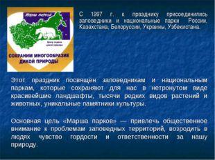 С 1997 г. к празднику присоединились заповедники и национальные парки России,
