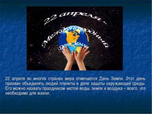 22 апреля во многих странах мира отмечается День Земли. Этот день призван объ