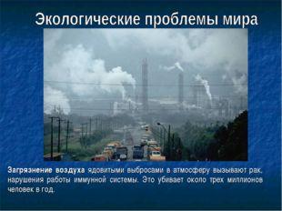 Загрязнение воздуха ядовитыми выбросами в атмосферу вызывают рак, нарушения р