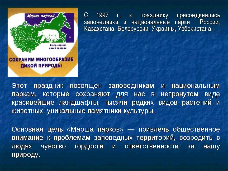 С 1997 г. к празднику присоединились заповедники и национальные парки России,...
