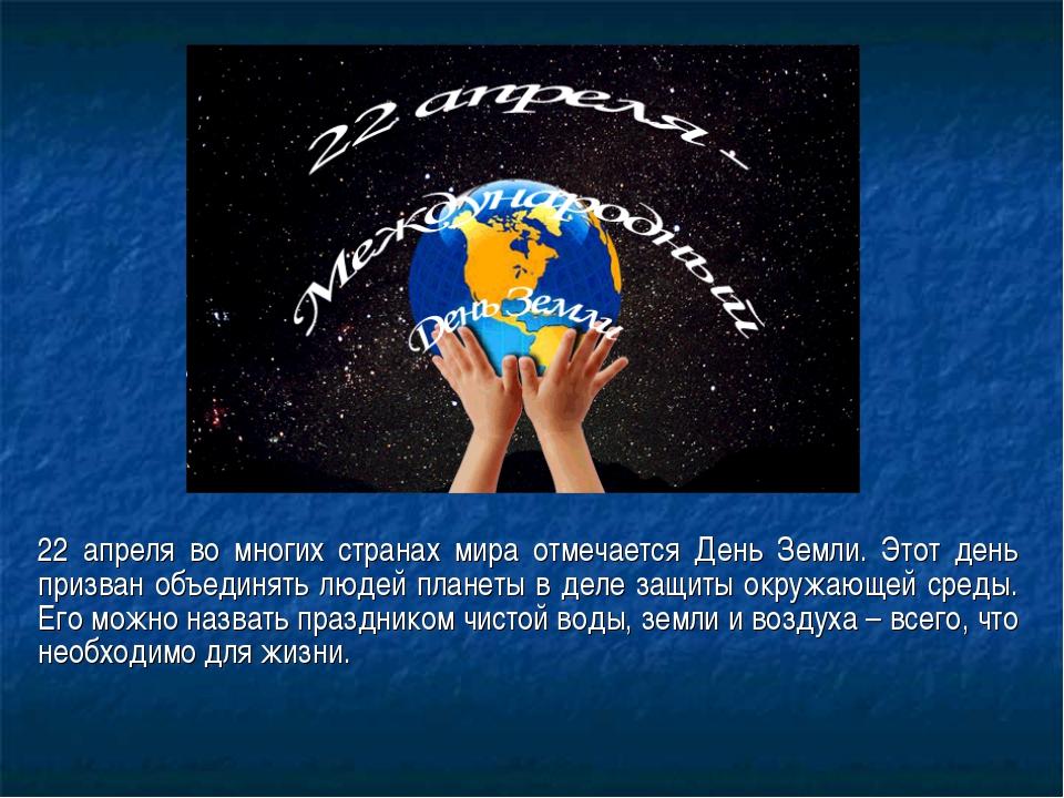 22 апреля во многих странах мира отмечается День Земли. Этот день призван объ...