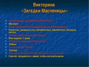 Викторина «Загадки Масленицы» Как Масленицу называли в Древней Руси? – Мясопу