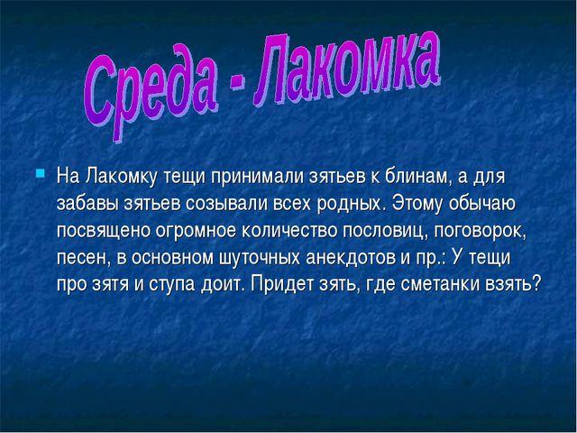 На Лакомку тещи принимали зятьев к блинам, а для забавы зятьев созывали всех...