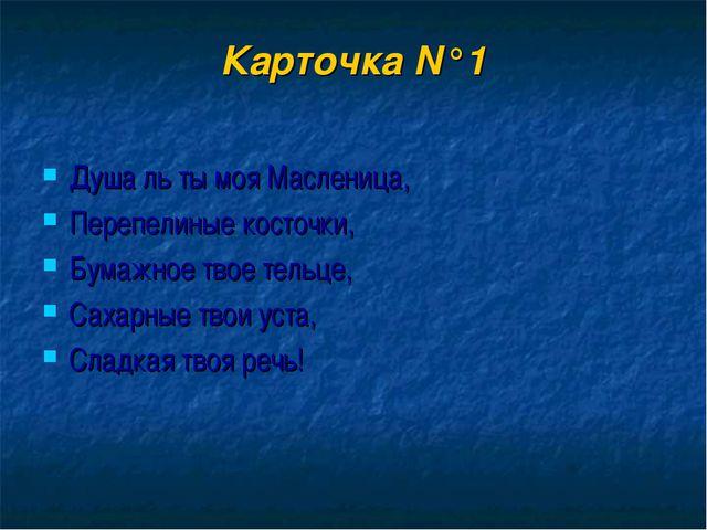 Карточка N°1 Душа ль ты моя Масленица, Перепелиные косточки, Бумажное твое те...