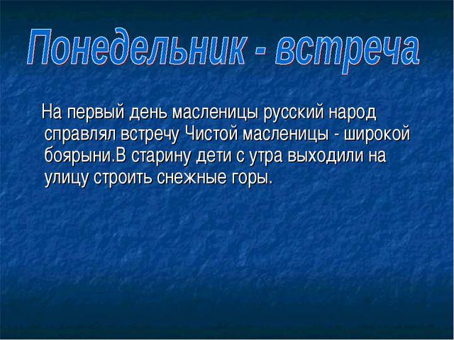 На первый день масленицы русский народ справлял встречу Чистой масленицы - ш...