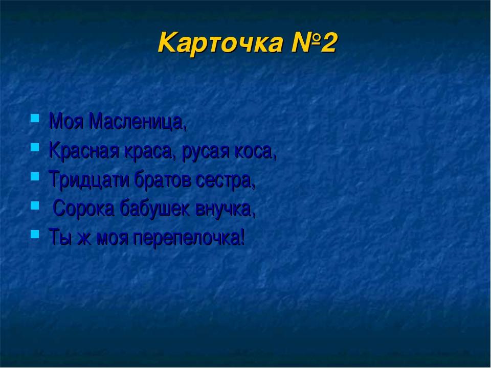 Карточка №2 Моя Масленица, Красная краса, русая коса, Тридцати братов сестра,...
