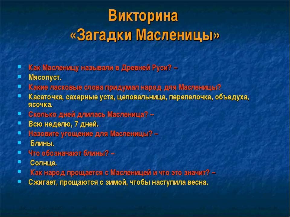 Викторина «Загадки Масленицы» Как Масленицу называли в Древней Руси? – Мясопу...