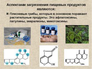 Аспектами загрязнения пищевых продуктов являются: Плесневые грибы, которые в