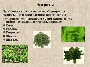 Нитраты Проблема нитратов активно обсуждается. Нитраты – это соли азотной кис