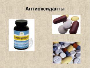 Антиоксиданты