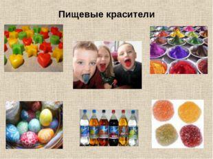 Пищевые красители