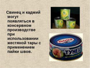 Свинец и кадмий могут появляться в консервном производстве при использовании