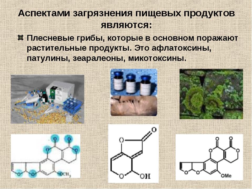 Аспектами загрязнения пищевых продуктов являются: Плесневые грибы, которые в...