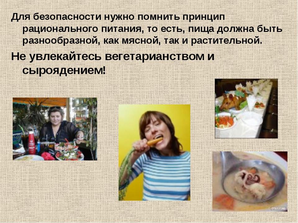 Для безопасности нужно помнить принцип рационального питания, то есть, пища д...